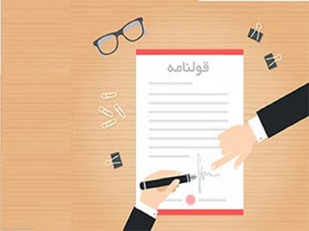 قولنامه,قانون,مبایعه نامه